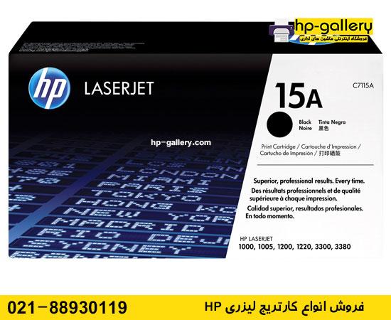 کارتریج لیزری اچ پی HP 15A