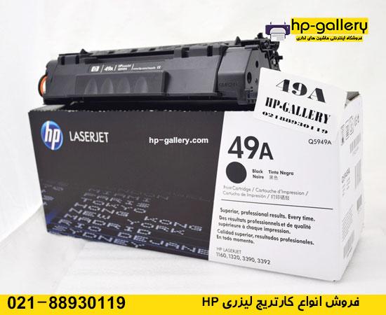 کارتریج لیزری اچ پی HP 49A