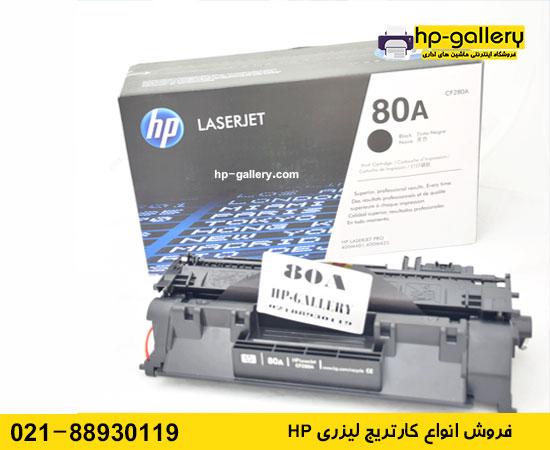 کارتریج لیزری اچ پی HP 80A