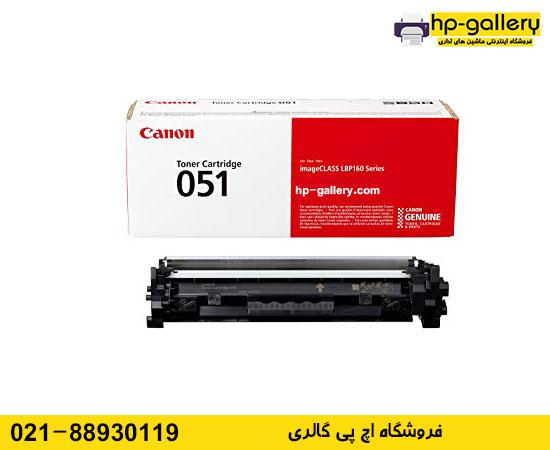 canon 051