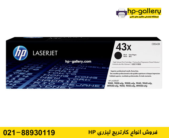 کارتریج لیزری اچ پی HP 43X