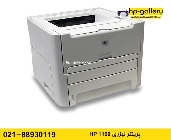 hp 1160 printer