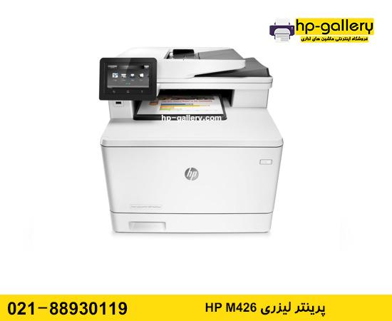 hp m426 printer