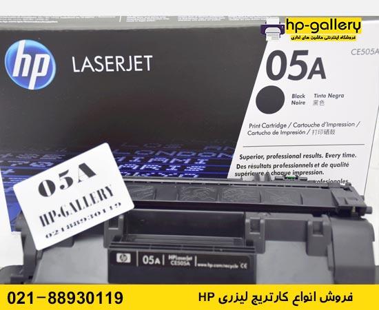 کارتریج اچ پی HP 05A