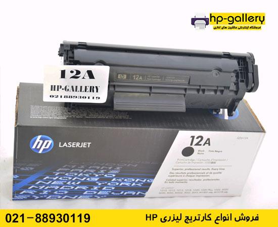 کارتریج اچ پی HP 12A