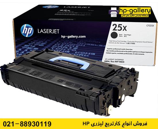 کارتریج لیزری اچ پی HP 25X