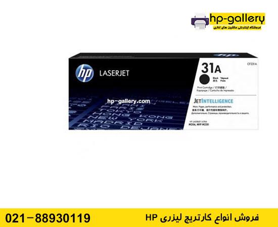 کارتریج اچ پی HP 31A