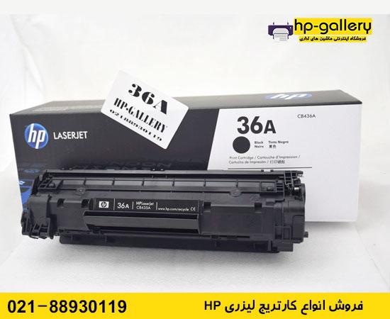 کارتریج اچ پی HP 36A