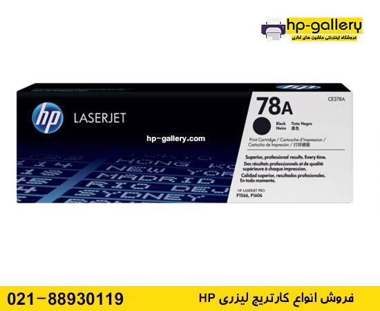 کارتریج لیزری اچ پی HP 78A